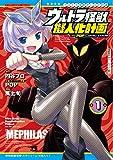 ウルトラ怪獣擬人化計画 feat.POP Comic code(1): ヤングチャンピオン・コミックス