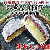 いきなり団子 黒あん10個×1セット かんしょや 有機栽培サツマイモを使用した、モチモチの熊本銘菓。