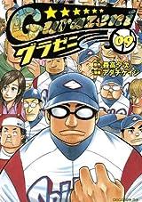 カネにうるさいプロ野球投手の野球生活を描く「グラゼニ」第9巻