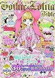ゴシック&ロリータバイブル vol.51 (ジャック・メディアMOOK)
