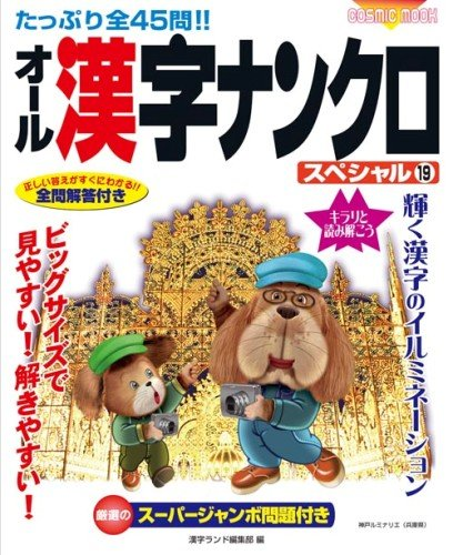 オール漢字ナンクロスペシャル 19―たっぷり全45問!! (COSMIC MOOK)