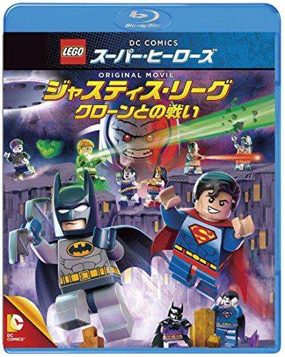 LEGO(R)スーパー・ヒーローズ:ジャスティス・リーグ〈クローンとの戦い〉 [Blu-ray]
