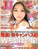 JJ (ジェイジェイ) 2012年 10月号