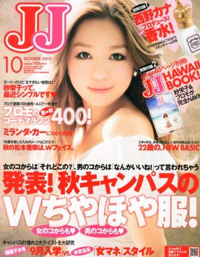 JJ (ジェイジェイ) 2012年 10月号 [雑誌]