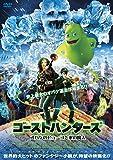 ゴーストハンターズ オバケのヒューゴと氷の魔人 [DVD]