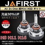 【プジョー専用】207 08-【一年保証】JAFIRST CAR ミニオールインワンHID H11 H8 H16 融合化一体型 35W 8000K PIAA超 交流式デジタルバラスト2灯 ※ミニオールインワンHID+プロジエクターフォクのキットは別売です