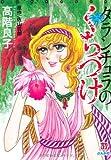 タランチュラのくちづけ (ホラーMコミック文庫)