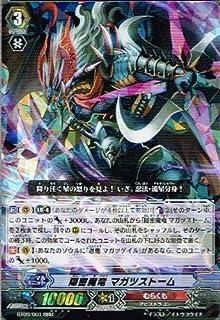 カードファイト!!ヴァンガード【隠密魔竜 マガツストーム】【RRR】BT09-001-RRR ≪竜騎激突 収録≫
