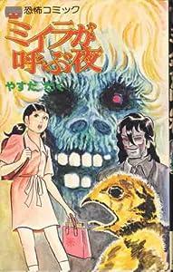 ミイラが呼ぶ夜 (1982年) (レモン・コミックス)