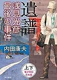 【合本版】遺譜 浅見光彦最後の事件 (角川書店単行本)