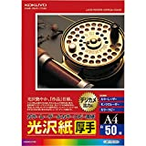 コクヨ 光沢紙 厚手 A4 50枚 LBP-FG1310
