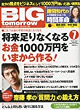 BIG tomorrow (ビッグ・トゥモロウ) 2010年 07月号 [雑誌]