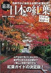 厳選 日本の紅葉