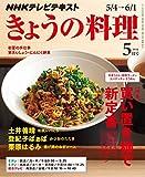 NHK きょうの料理 2015年 5月号 [雑誌] NHKテキスト
