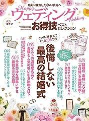 【お得技シリーズ025】Happyウェディングお得技ベストセレクション (晋遊舎ムック)