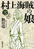 村上海賊の娘(三) (新潮文庫 わ 10-4)