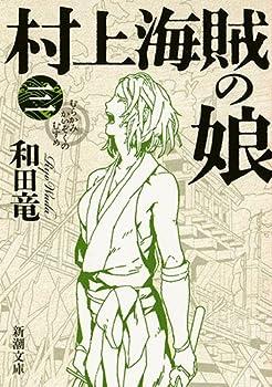 村上海賊の娘(三) (新潮文庫 わ)