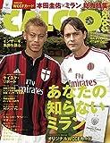 サッカーゲームキング増刊 「CALCiO2002」2014年12月号 [雑誌]