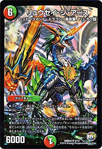 デュエルマスターズ リュウセイ・ジ・アース(スーパーレア)/DXデュエガチャデッキ 銀刃の勇者 ドギラゴン(DMD34)/ シングルカード