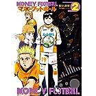 マネーフットボール 2巻 (芳文社コミックス)