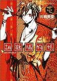胡鶴捕物帳 1 (あすかコミックスDX)