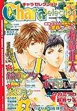 Chara Selection (キャラ セレクション) 2010年 11月号 [雑誌]