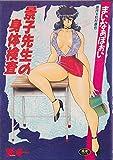 景子先生の身体検査 / まいなぁぼぉい のシリーズ情報を見る