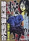 腕~駿河城御前試合~女剣士磯田きぬ (SPコミックス SPポケットワイド)