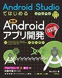 [改訂版]Android Studioではじめる 簡単Androidアプリ開発