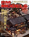 RM MODELS (アールエムモデルス) 2008年 08月号 [雑誌]