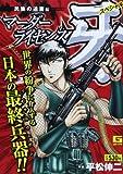 マーダーライセンス牙スペシャル 民族の迫害編 (Gコミックス)