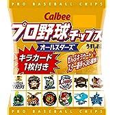 カルビー プロ野球チップス 22g×24袋