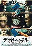 デッド or キル [DVD]