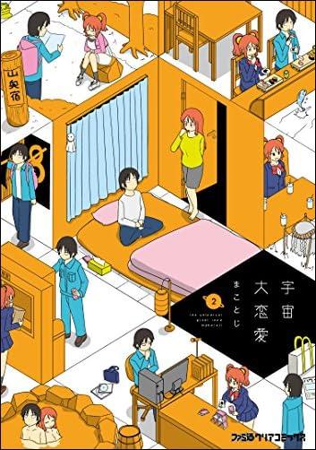 宇宙大恋愛 2 (ファミ通クリアコミックス)