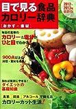 目で見る食品カロリー辞典 おかず・素材 2012年最新版 (ヒットムックダイエットカロリーシリーズ)