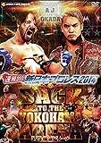 速報DVD!新日本プロレス2014 BACK TO THE YOKOHAMA ARENA 5.25横浜アリーナ