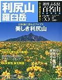週刊 ふるさと百名山 35号 利尻山・羅臼岳