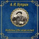 Kadety na perelome | Aleksandr Kuprin