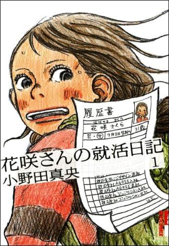 花咲さんの就活日記 1 (IKKI COMIX)