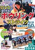 DVDでわかる! ボウリングストライクをとる最強のコツ50 (コツがわかる本)