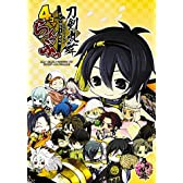 「刀剣乱舞-ONLINE-」アンソロジーコミック『4コマらんぶっ』 (単行本コミックス)