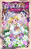 プリンセスメーカー5 ポータブル(通常版)