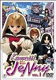 Kawaii!JeNny <かわいい!ジェニー> Vol.1