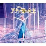 アナと雪の女王 オリジナルサウンドトラックデラックスエディション