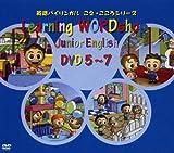 ジュニアイングリッシュDVD 5-7巻セット