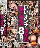 いいオンナのスケベなセックスBEST8時間(UNSD-005) [DVD]