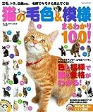 猫の毛色&模様 まるわかり100!: 三毛、トラ、白黒etc.毛柄でキモチも見えてくる! (Gakken Mook)