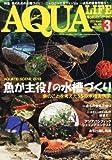 月刊 AQUA LIFE (アクアライフ) 2013年 03月号 [雑誌]