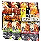 大塚食品 レトルト詰め合わせ満腹セット(17種・計20個)