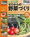 有機・無農薬 ゼロからの野菜づくり増補改訂版 (学研ムック)